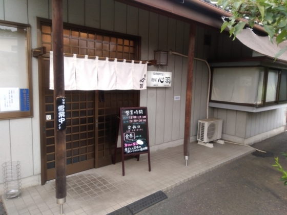 埼玉県加須市の麺屋 心羽さん