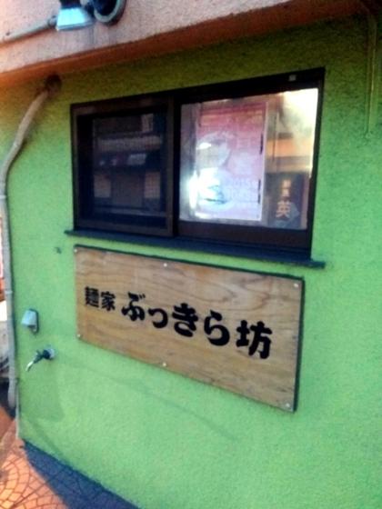埼玉県ふじみ野市麺屋ぶっきら坊さん