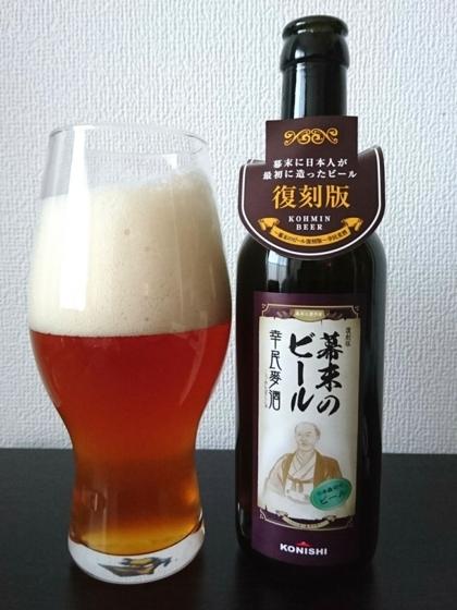 小西酒造さんの復刻版 幕末のビール 幸民麦酒