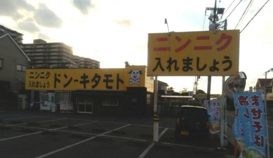 埼玉県北本市のドンキタモトさん