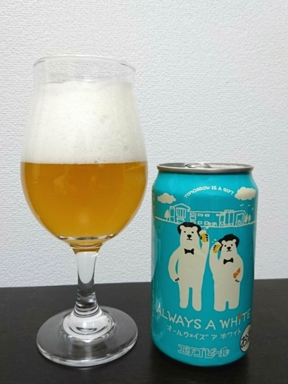 エチゴビールさんのオールウェイズ ア ホワイト(ALWAYS A WHITE)