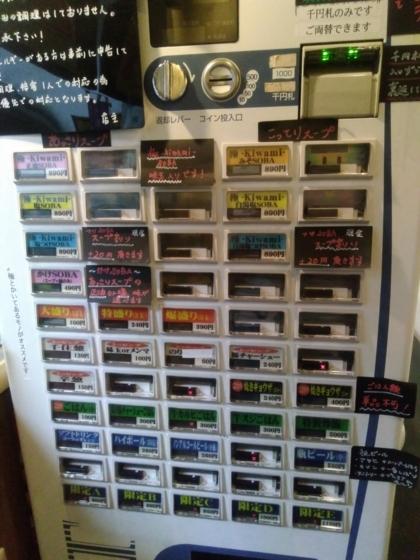 麺屋Shumen Doushi(しゅめんどうし)さんの券売機