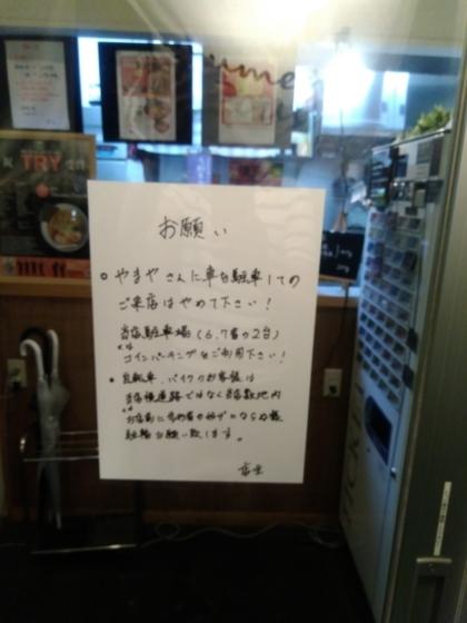 麺屋Shumen Doushi(しゅめんどうし)さんからの駐車場に関するお願い
