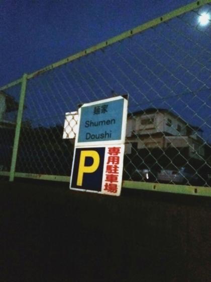 麺屋Shumen Doushi(しゅめんどうし)さんの駐車場