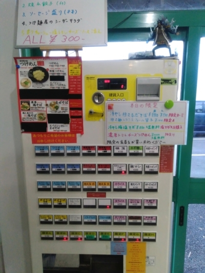 NOODLE BASE TRICK☆STAR(ヌードルベース トリックスター)さんの券売機