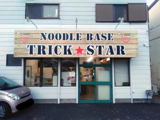 NOODLE BASE TRICK☆STAR(ヌードルベース トリックスター)さん