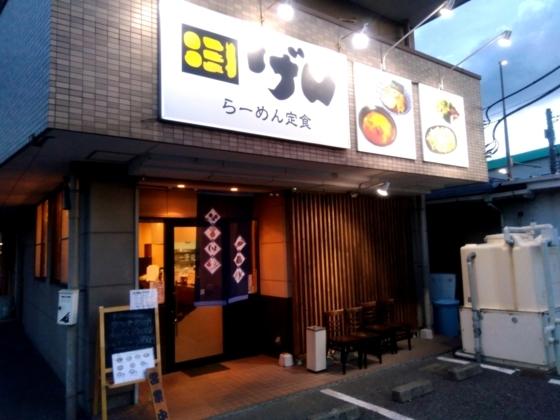 埼玉県熊谷市のらーめん定食げんさん