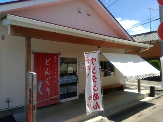 埼玉県行田市の煮干しらーめんどんぐりさん