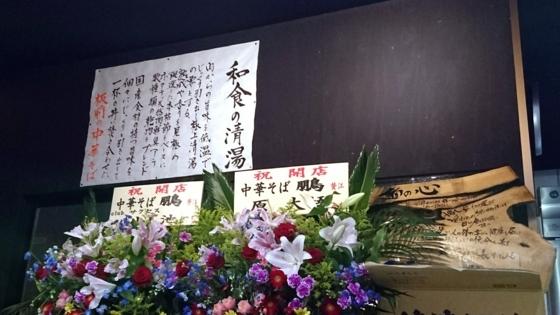 中華そば鵬さんの製麺室
