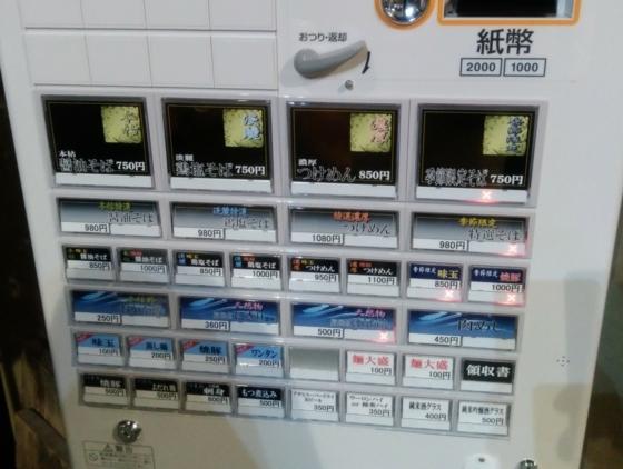 中華そば鵬さんの券売機