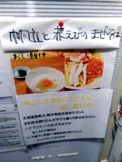 麺屋ひな多さんの期間限定 帆立と赤えびのまぜそば(並)950円