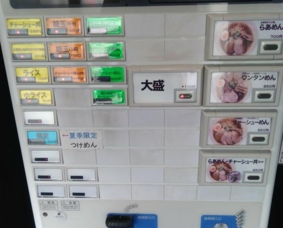 らあめん吟さんの券売機