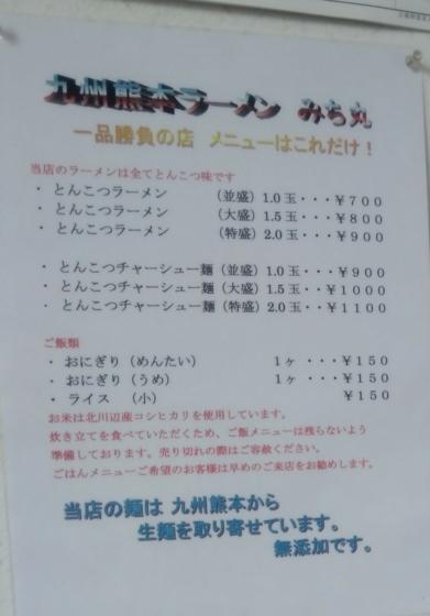 熊本ラーメンみち丸さんのメニュー