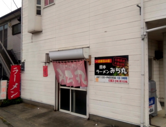 埼玉県加須市の熊本ラーメンみち丸さん