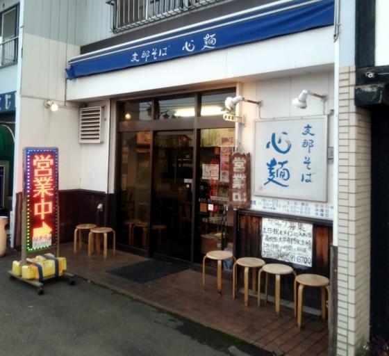埼玉県北本市の支那そば心麺さん