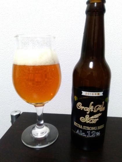 ウェラワンのクラフトエールスター(Craft Ale Star)