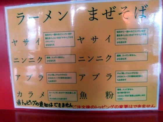 蒙麺 火の豚 久喜本店さんの無料トッピング