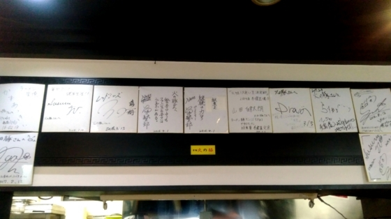 蒙麺 火の豚 久喜本店さんに飾られたサイン