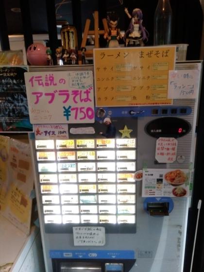 蒙麺 火の豚 久喜本店さんの券売機