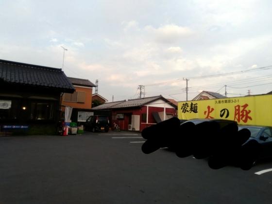 埼玉県久喜市の蒙麺 火の豚 久喜本店さん