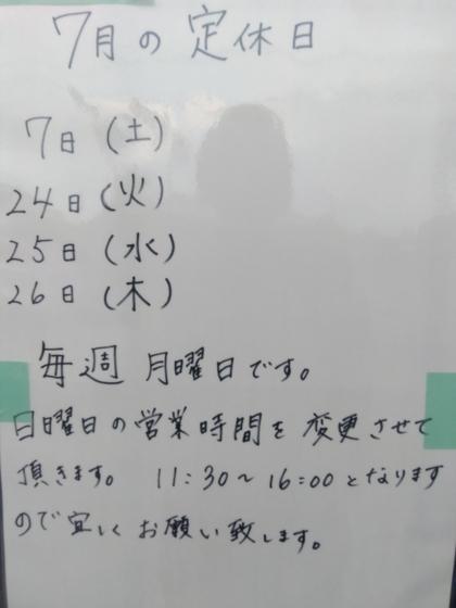 中華そば136さんの営業時間の変更