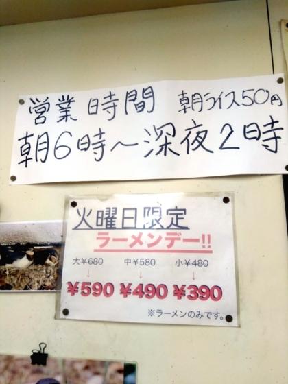 ラーメンショップ飯島さんの営業時間とサービス