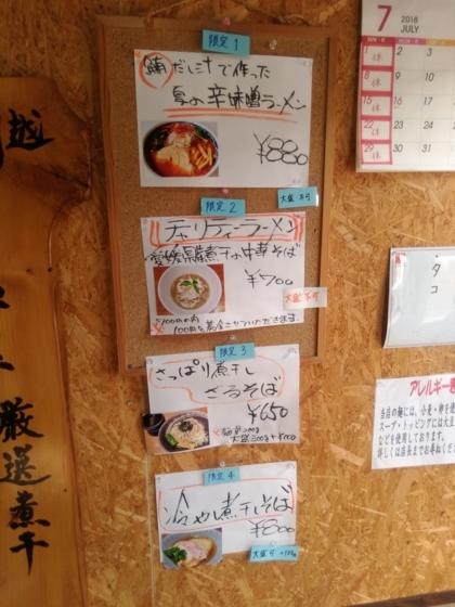 寿製麺よしかわ 川越店さんの限定メニュー@18.07.21