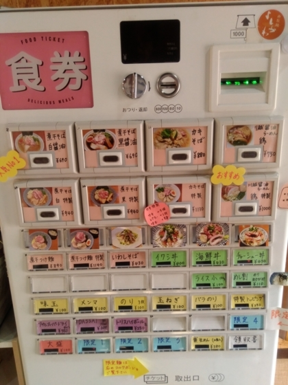 寿製麺よしかわ 川越店さんの券売機