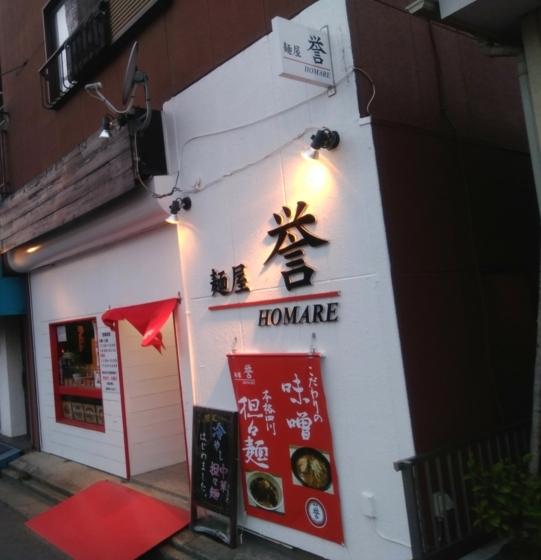 埼玉県川越市の麺屋 誉さん