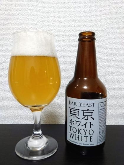 FAR YEAST BREWINGの東京ホワイト
