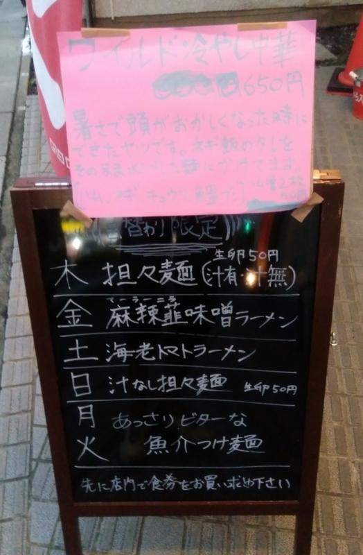 麺処 慶さんの日替わりメニュー