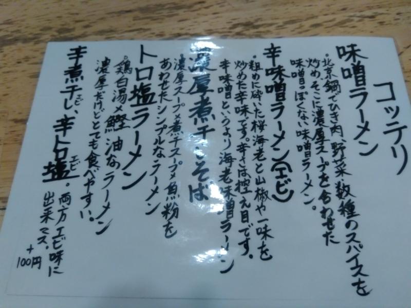 麺処 慶さんのメニュー