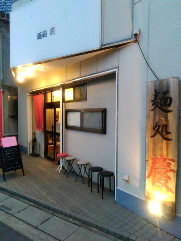 埼玉県上尾市の麺処 慶さん