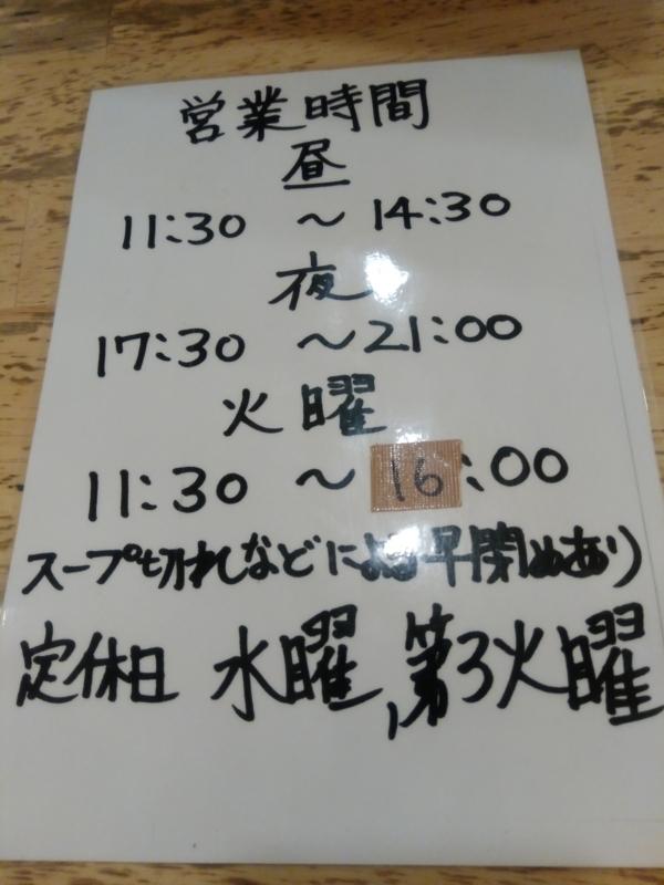 麺処 慶さんの定休日と営業時間