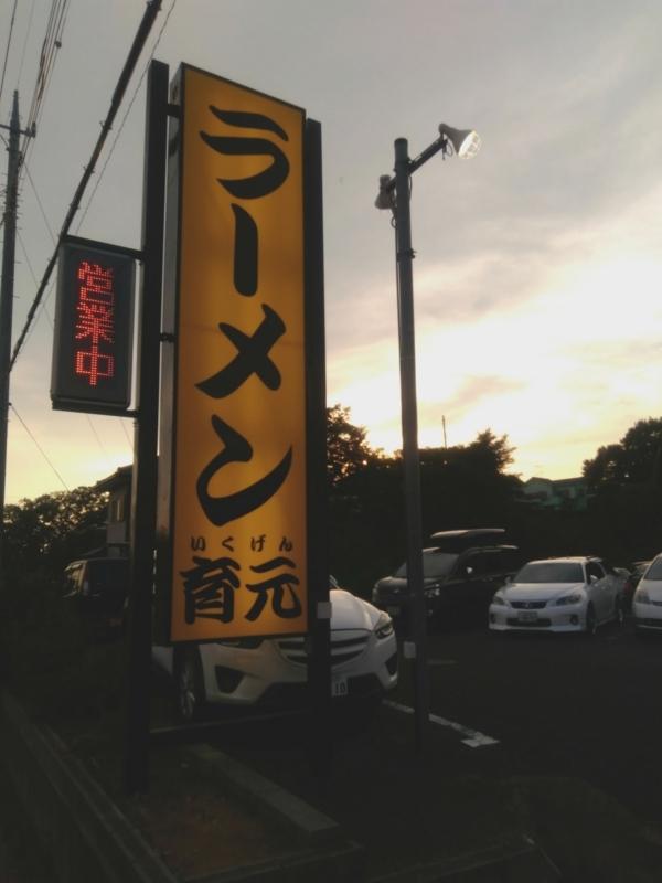埼玉県比企郡のラーメン育元(いくげん)吉見店さん