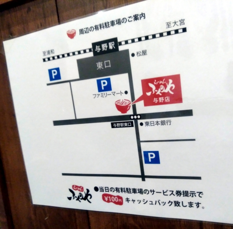 与野駅そば、らーめんふくのやさんの駐車場案内