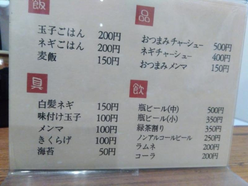 埼玉県さいたま市のらーめん ふくのやさんのメニュー