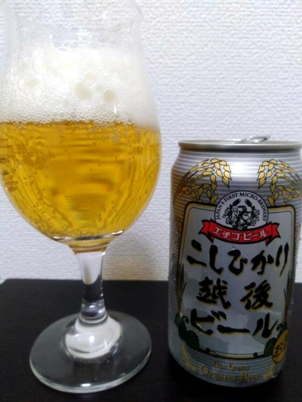 エチゴビールさんのこしひかり越後ビール