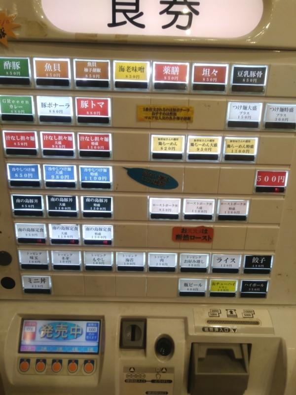 横道さんの食券機