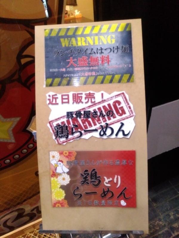 横道さんの鶏ラーメン