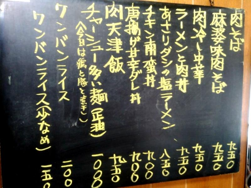 かし亀さんの黒板メニュー