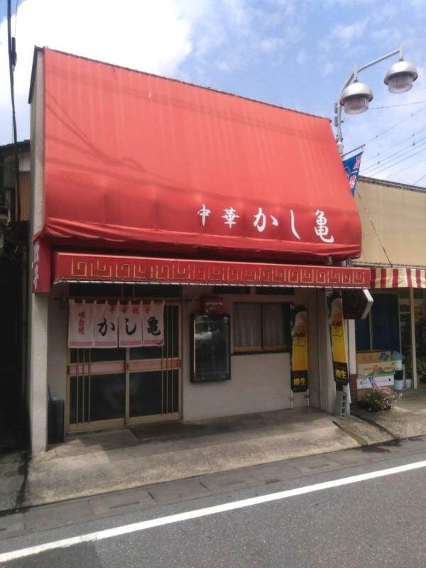 埼玉県加須市の中華かし亀さん