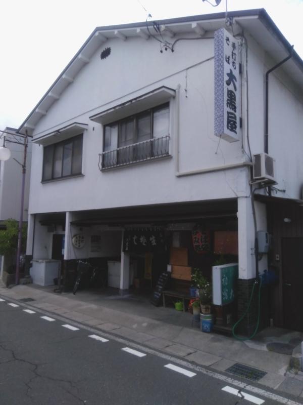 長野県松本市の大黒屋そば店さん