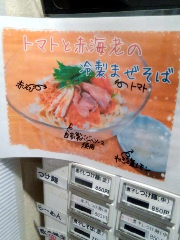 ひな多さんのトマトと赤海老の冷製まぜそば