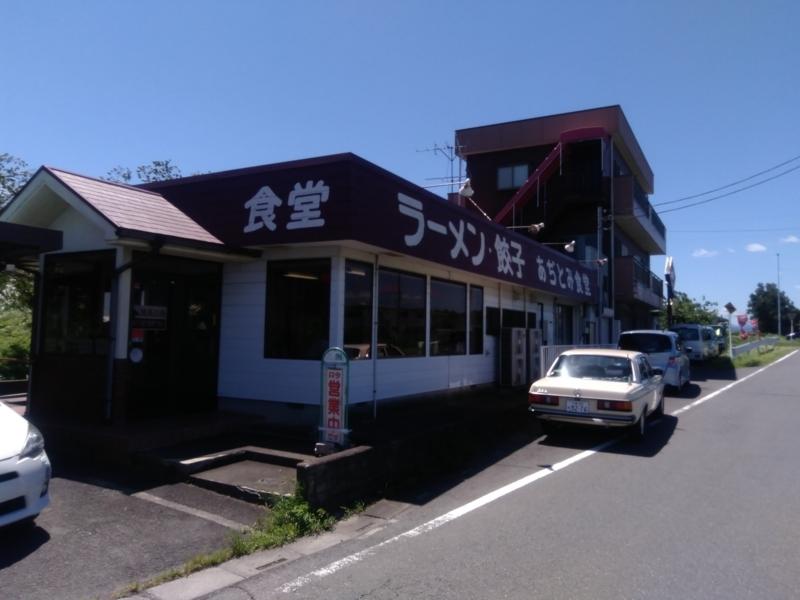 埼玉県比企郡川島町のあぢとみ食堂さん