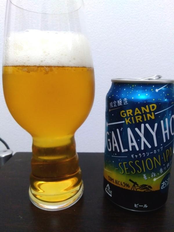 GALAXY HOP -SESSION IPA-(ギャラクシーホップ セッションIPA)20108年版