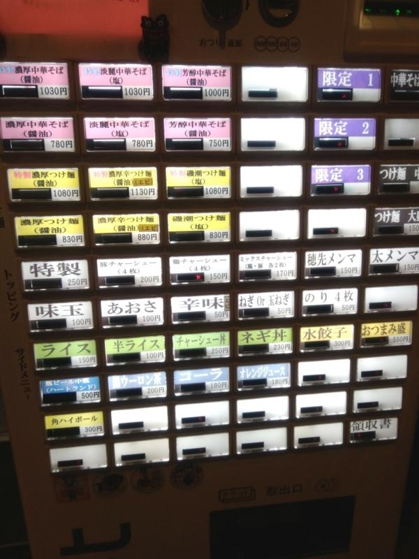 中華そば 輝羅さんの券売機