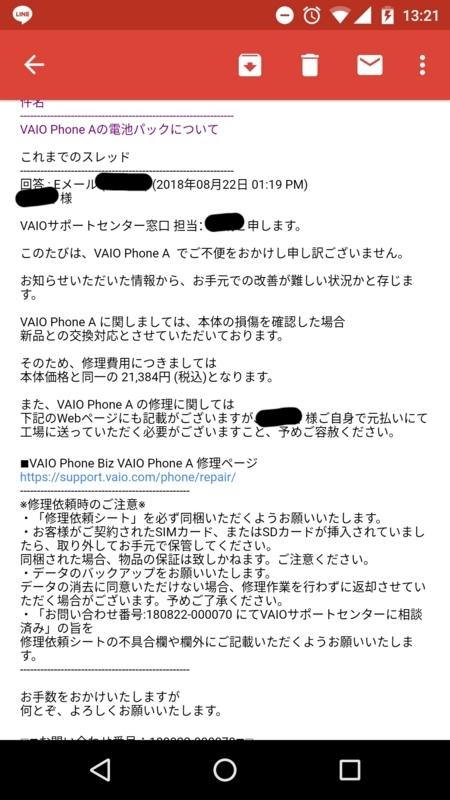 VAIO Phoneの問い合わせの回答