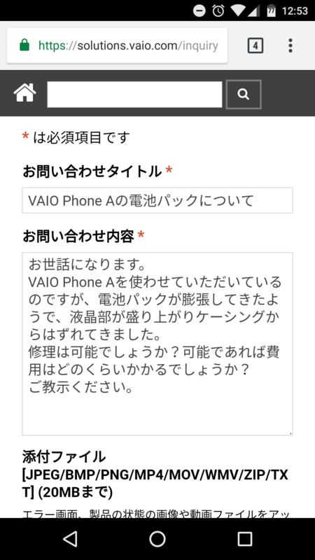 VAIO Phoneの「購入後のお問い合わせ」ページから、webフォームで問い合わせてみました。
