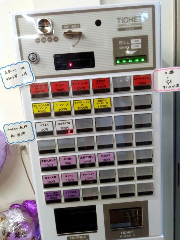 麺屋 紫極さんの券売機